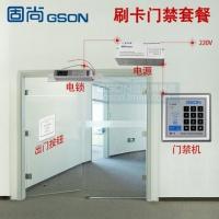 GSON 固尚 木门玻璃门门禁套装整系统刷卡密码套装门禁门禁机特价