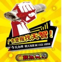 河南商报 登报广告找我们!
