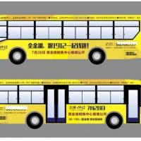 公交车广告鑫万博用品质赢得客户信赖