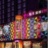 【财院/轻工业学院】中天魅座KTV