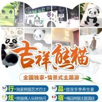 成都+九寨沟+黄龙5日4晚跟团游(4钻)·错峰纯玩 5星河畔+欧式九源 亲子熊猫主题游