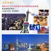 上海+迪士尼(Disney)+周庄4日自由行(5钻)·【早订立减·新颖玩法】五星甄选·东方明珠塔