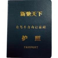 新驰天下旅游护照