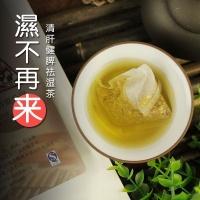 九沐源清肝健脾祛湿茶